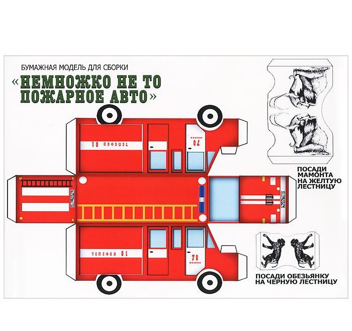 Пожарная машина сделать своими руками 963