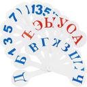 Набор вееров школьных (гласные буквы + согласные буквы + цифры) — фото, картинка — 4