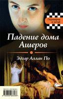Портрет Дориана Грея. Падение дома Ашеров — фото, картинка — 15
