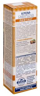 Крем-сыворотка для лица