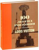 100 легенд роскоши. Louis Vuitton — фото, картинка — 2