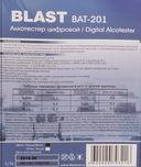 Алкотестер Blast BAT-201 (белый) — фото, картинка — 1