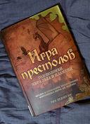 Игра престолов. Головоломки Мира Льда и Пламени — фото, картинка — 2