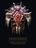 Вселенная World of Warcraft. Коллекционное издание — фото, картинка — 2
