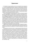 Русский язык. 5-9 классы. Обучающие изложения — фото, картинка — 1