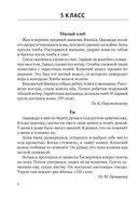 Русский язык. 5-9 классы. Обучающие изложения — фото, картинка — 2
