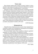 Русский язык. 5-9 классы. Обучающие изложения — фото, картинка — 3