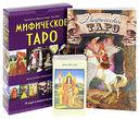 Мифическое Таро (+ набор из 78 карт) — фото, картинка — 1