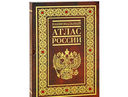 Национальный атлас России. В 4 томах. Том 1. Общая характеристика территории (подарочное издание) — фото, картинка — 1