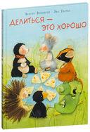 Один за всех и все за одного (Комплект из 5 книг) — фото, картинка — 13
