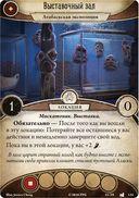 Ужас Аркхэма. Карточная игра. Наследие Данвича. Мискатоникский музей (дополнение) — фото, картинка — 6