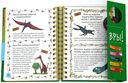 Знакомьтесь: динозавры! — фото, картинка — 2