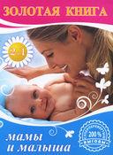 Золотая книга мамы и малыша. Золотая книга здоровья вашего ребенка — фото, картинка — 1