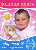Золотая книга мамы и малыша. Золотая книга здоровья вашего ребенка — фото, картинка — 2