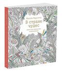 В стране чудес. Книга для творчества и вдохновения (м) — фото, картинка — 1