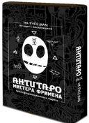 АнтиТаро Мистера Фримена (+ 40 карт) — фото, картинка — 1