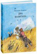Два капитана. Роман в двух томах — фото, картинка — 11