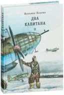 Два капитана. Роман в двух томах — фото, картинка — 13
