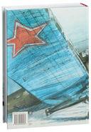 Два капитана. Роман в двух томах — фото, картинка — 14