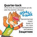 Goal! Game — фото, картинка — 7