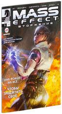 Mass Effect: Вторжение (комплект из 4 томов) — фото, картинка — 13