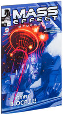 Mass Effect: Вторжение (комплект из 4 томов) — фото, картинка — 15
