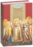 Лекции по истории древней Церкви. 4 тома (в двух книгах) — фото, картинка — 1