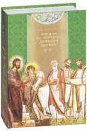 Лекции по истории древней Церкви. 4 тома (в двух книгах) — фото, картинка — 3