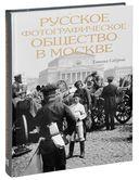 Русское фотографическое общество в Москве. 1894-1930 — фото, картинка — 1