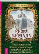 Книга Мирдада. Необыкновенная история монастыря, который когда-то назывался Ковчегом — фото, картинка — 15