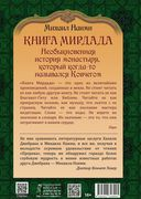 Книга Мирдада. Необыкновенная история монастыря, который когда-то назывался Ковчегом — фото, картинка — 16