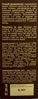 Концентрат для волос