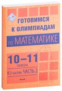 Готовимся к олимпиадам по математике. 10-11 классы. В 2-х частях. Часть 2 — фото, картинка — 9