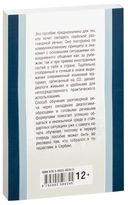 Разговорный сербский в диалогах (+ CD) — фото, картинка — 7