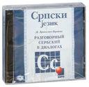 Разговорный сербский в диалогах (+ CD) — фото, картинка — 8