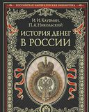 История денег в России — фото, картинка — 1