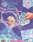 Холодное сердце. Настоящая любовь Анны. Ледяная магия Эльзы — фото, картинка — 1