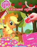My Little Pony. Яблочный сезон. Лучшее место на земле — фото, картинка — 1