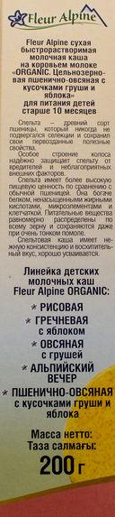 Детская каша Fleur Alpine Organic