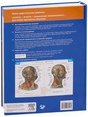 Sobotta. Атлас анатомии человека. В 2 томах (комплект из 2-х книг) — фото, картинка — 5
