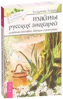 Тайны русских знахарей. Тайные силы растений. 7 дней магии (комплект из 3-х книг) — фото, картинка — 2