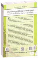 Тайны русских знахарей. Тайные силы растений. 7 дней магии (комплект из 3-х книг) — фото, картинка — 3