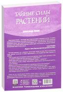 Тайны русских знахарей. Тайные силы растений. 7 дней магии (комплект из 3-х книг) — фото, картинка — 5