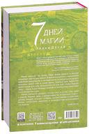 Тайны русских знахарей. Тайные силы растений. 7 дней магии (комплект из 3-х книг) — фото, картинка — 7