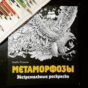 Метаморфозы. Экстремальные раскраски — фото, картинка — 9