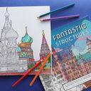 Удивительные строения. Раскраска с самыми красивыми зданиями, реальными и выдуманными — фото, картинка — 10